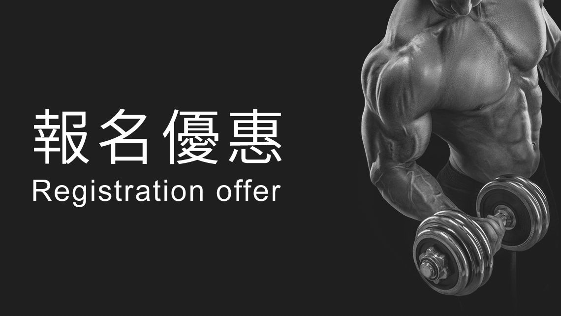 2019 Special registration fee discount|IFBB ASIA PRO QUALIFIER