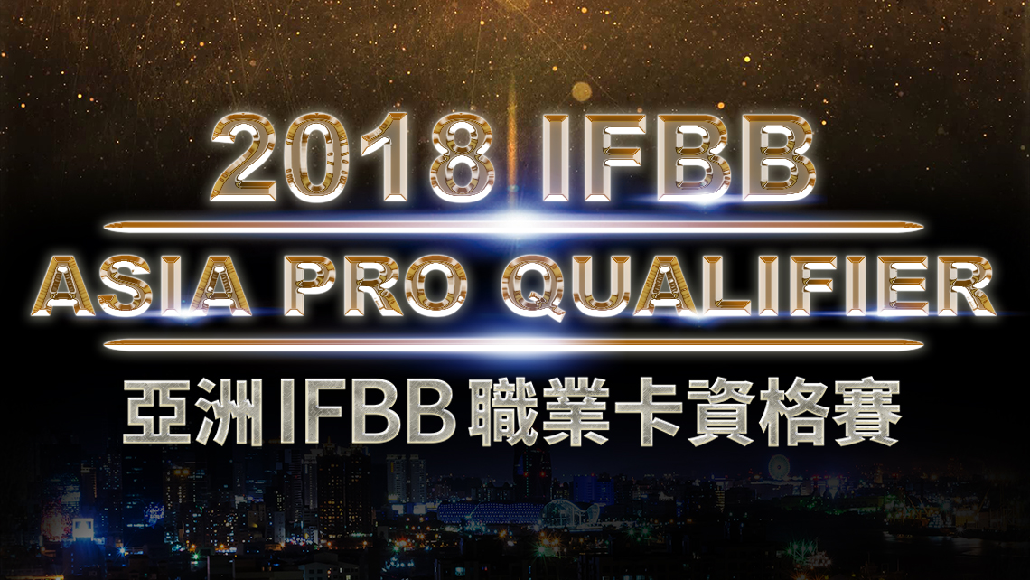 ATHLETE - CHECK IN RUNDOWN | IFBB ASIA PRO QUALIFIER