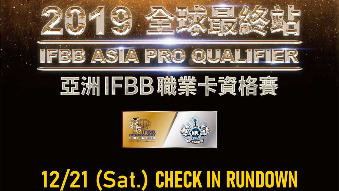 12/21 ATHLETE - CHECK IN RUNDOWN|IFBB ASIA PRO QUALIFIER